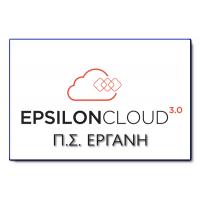 Epsilon Cloud Λογιστών. Εργάνη