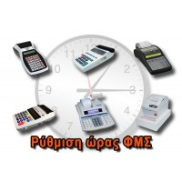 Διόρθωση ώρας Φορολογικών Μηχανισμών